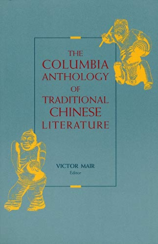 9780231074292: The Columbia Anthology of Traditional Chinese Literature