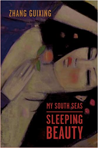 My South Seas Sleeping Beauty: A Tale: Zhang, Guixing; Jaffe,valerie,
