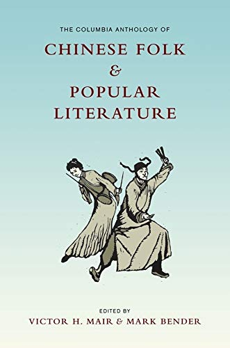 9780231153126: The Columbia Anthology of Chinese Folk and Popular Literature (Translations from the Asian Classics)