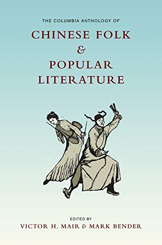 9780231153133: The Columbia Anthology of Chinese Folk and Popular Literature (Translations from the Asian Classics)