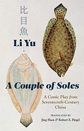9780231193559: A Couple of Soles: A Comic Play from Seventeenth-Century China