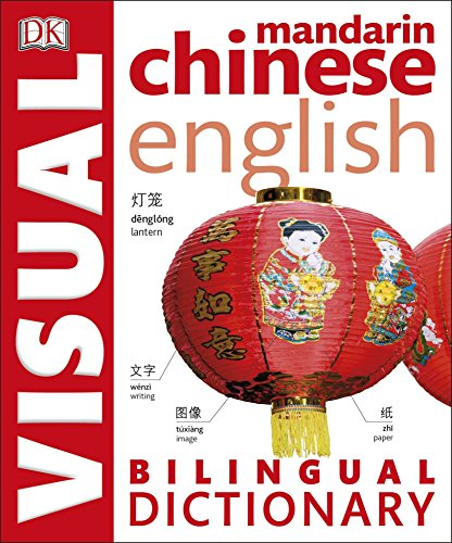 9780241199176: Chinese-English Bilingual Visual Dictionary (DK Bilingual Dictionaries)