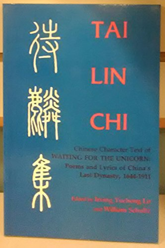 9780253204035: Tai Lin Chi: Chinese Character Text of Waiting for the Unicorn : Poems and Lyrics of China's Last Dynasty, 1644-1911/in Chinese