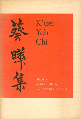 9780253331786: K'uei Yeh Chi (Chinese Edition)