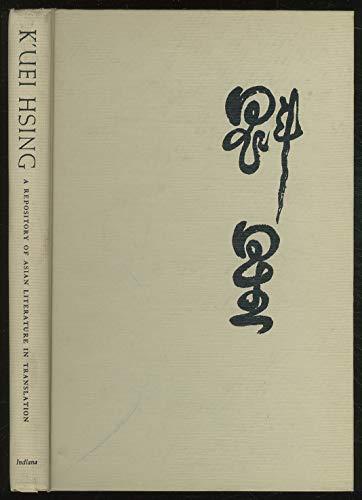 K'Uei Hsing A Repository of Asian Literature in Translation: Wu-Chi, Liu; Bischoff, F. A. ; ...