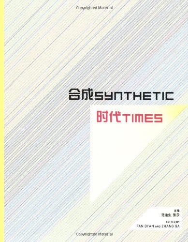 9780262512268: Synthetic Times: Media Art China 2008 (MIT Press)