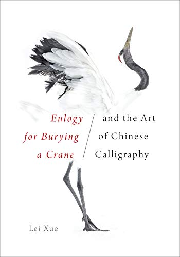 9780295746364: Eulogy for Burying a Crane and the Art of Chinese Calligraphy