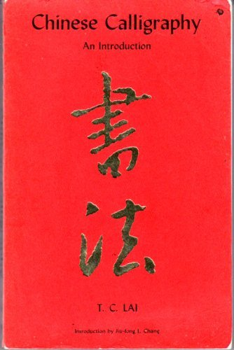 9780295953403: Chinese Calligraphy: An Introduction