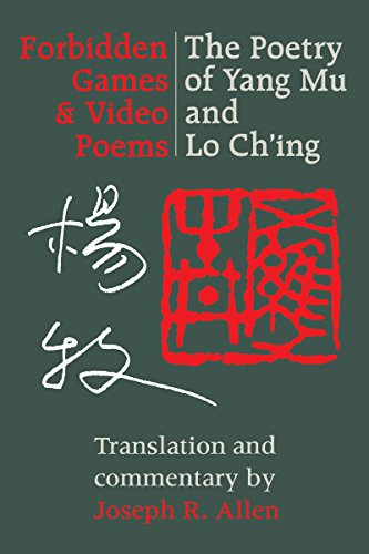 Forbidden Games & Video Poems: The Poetry of Yang Mu and Lo Ch'ing: Ch'Ing Lo, Mu Yang