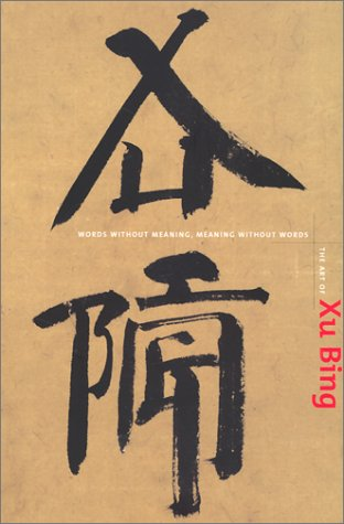 9780295981437: The Art of Xu Bing: Words Without Meaning, Meaning Without Words (Asian Art & Culture)