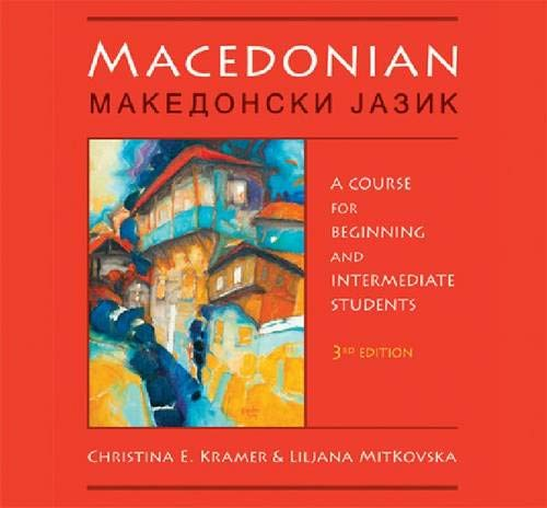 9780299247676: Macedonian Audio Supplement: To accompany Macedonian: A Course for Beginning and Intermediate Students, Third Edition