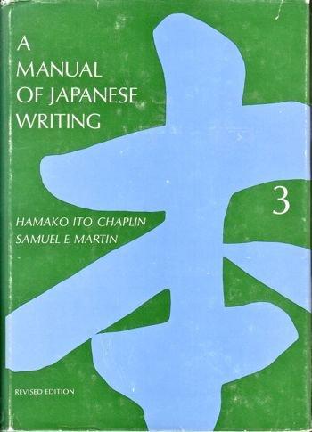 9780300000405: Manual of Japanese Writing - Book 3