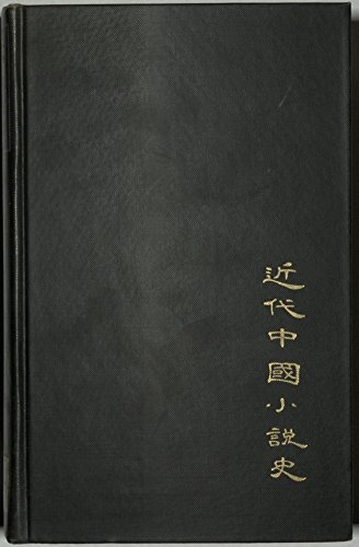 9780300014617: History of Modern Chinese Fiction