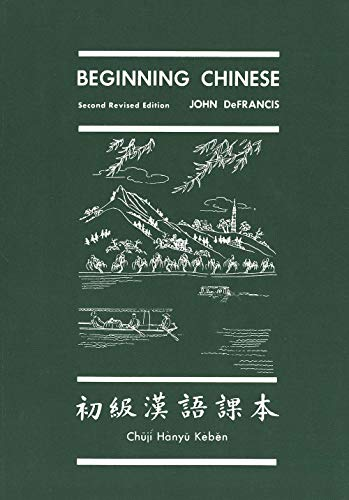 9780300020588: Beginning Chinese, 2nd Revised Edition (English and Mandarin Chinese Edition)
