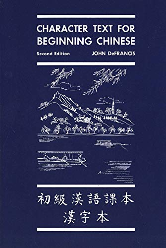 9780300020595: Character Text for Beginning Chinese: Second Edition (Yale Language Series) (English and Mandarin Chinese Edition)