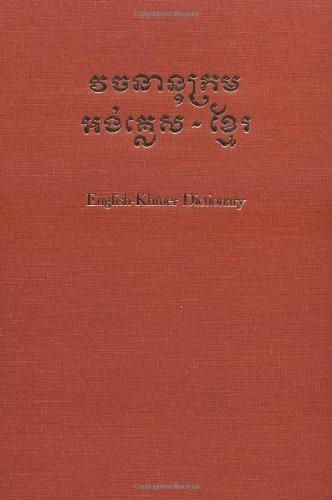 9780300022612: English-Khmer Dictionary