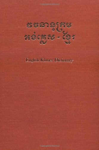 9780300022612: English-Khmer Dictionary (Yale Language)