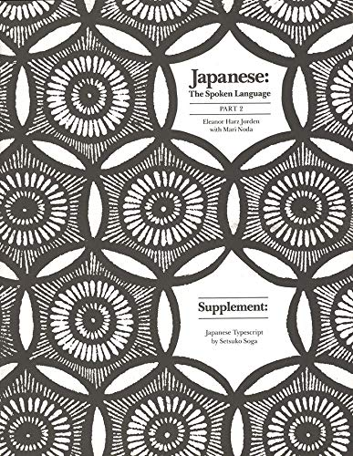 9780300042818: Japanese: The Spoken Language, Part 2 - Supplement: Japanese Typescript