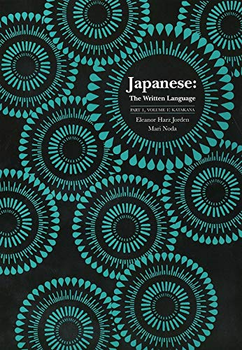 9780300048186: Japanese: The Written Language: Part 1, Volume 1: Katakana