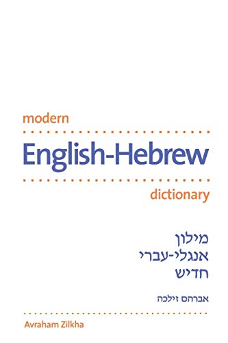 MODERN ENGLISH-HEBREW DICTIONARY: ZILKHA, AVRAHAM