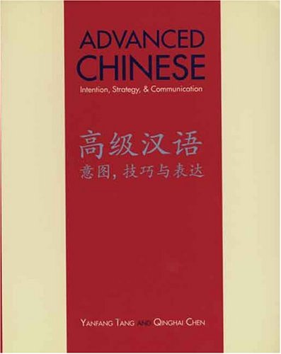 9780300104639: Advanced Chinese: Intention, Strategy, and Communication (Yale Language Series)