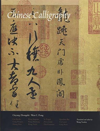9780300121070: Chinese Calligraphy