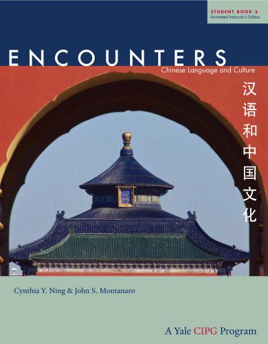 9780300161670: Chinese Language and Culture: Pt. 2 (Encounters) (Chinese and English Edition)