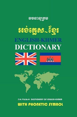 9780300176179: English-Khmer Dictionary (Yale Language Series)
