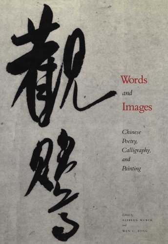 9780300203301: Words and Images: Chinese Poetry, Calligraphy, and Painting