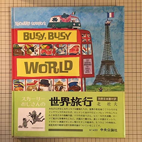 9780307155115: Richard Scarry's Busy Busy World