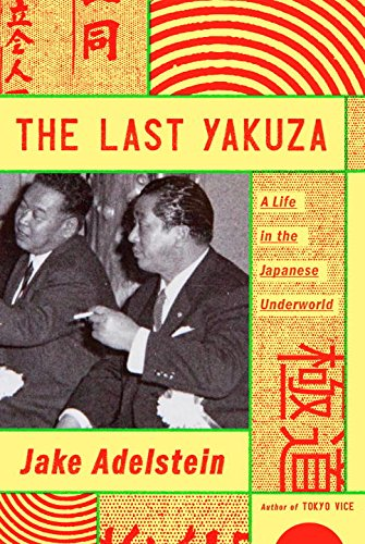9780307908384: The Last Yakuza: A Life in the Japanese Underworld