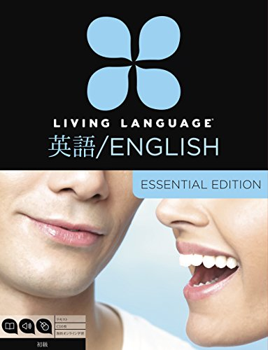 9780307972460: Living Language English for Japanese Speakers, Essential Edition (ESL/ELL): Beginner course, including coursebook, 3 audio CDs, and free online learning
