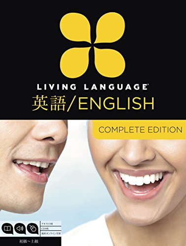 9780307972477: Living Language English for Japanese Speakers, Complete Edition (ESL/ELL): Beginner through advanced course, including 3 coursebooks, 9 audio CDs, and free online learning