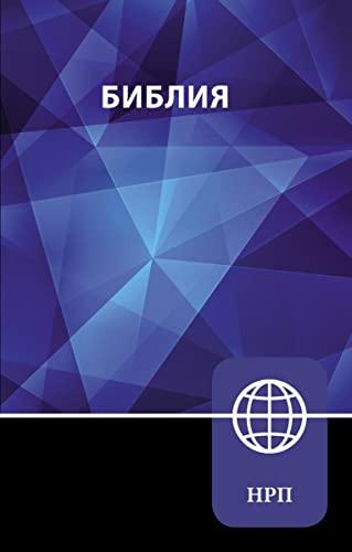 9780310449973: NRT, Russian Bible, Paperback: New Russian Translation
