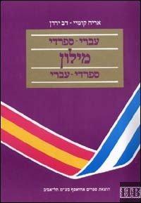 9780320000683: Diccionario Hebreo - Espanol / Espanol - Hebreo : Hebrew to Spanish and Spanish to Hebrew Dictionary (Spanish and Hebrew Edition)
