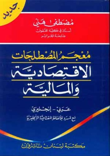9780320070020: A Dictionary of Economic and Financial Terms Arabic-English (Arabic Edition)