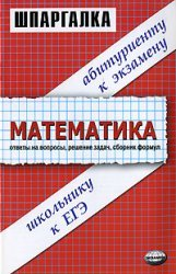 9780321357441: Mathematics for Business - 8th edition