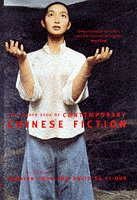 9780330369763: The Picador Book of Contemporary Chinese Fiction
