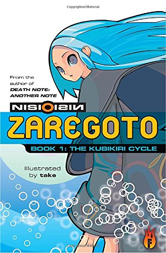 9780345504272: Zaregoto, Book 1: The Kubikiri Cycle