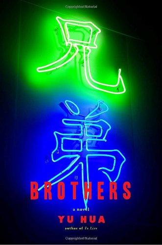 9780375424991: Brothers: A Novel