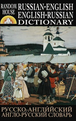 Russian-English, English-Russian Dictionary: Howard H. Keller