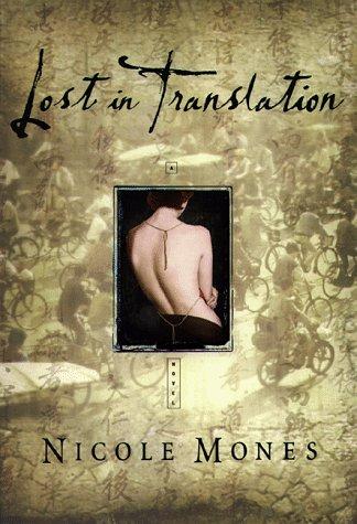 9780385319348: Lost in Translation