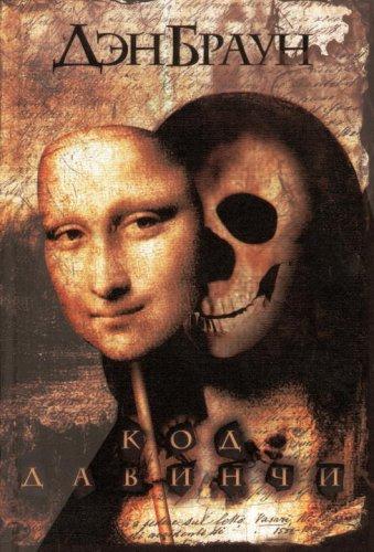 9780385519199: The Da Vinci Code