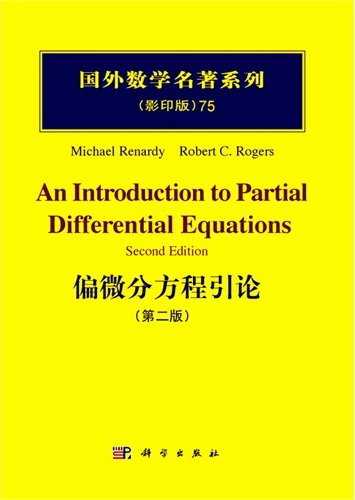 9780387005553: An Introduction to Partial Differential Equations (Texts in Applied Mathematics)