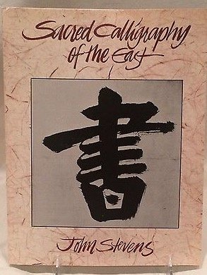 9780394748320: Sacred Calligraphy of the East