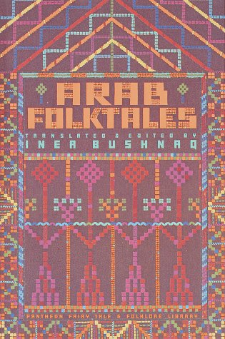 9780394751795: Arab Folktales (The Pantheon Fairy Tale & Folklore Library)