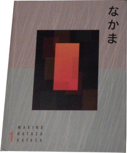 Nakama 1: Japanese Communication, Culture, Context (0395912504) by Seiichi Makino