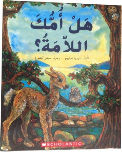 9780439864015: Is Your Mama a Llama in Arabic