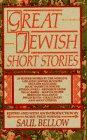 9780440331223: GREAT JEWISH SHORT STORIES (Laurel)