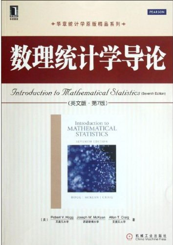 9780441795437: Introduction to Mathematical Statistics (7th Edition)